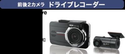 2カメラ ドライブレコーダー