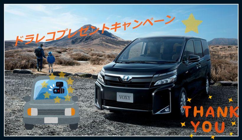 VOXYご購入でドライブレコーダープレゼント