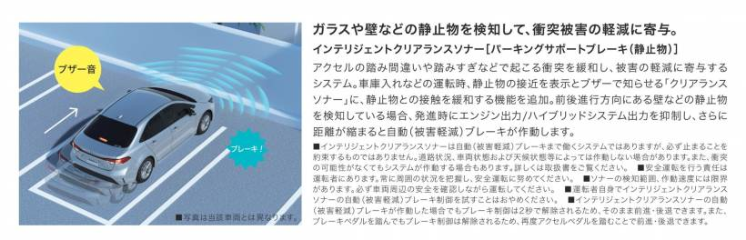 3.インテリジェントクリアランスソナー[パーキングサポートブレーキ(静止物)]